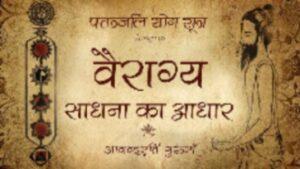 Vairagya_Sanskrit